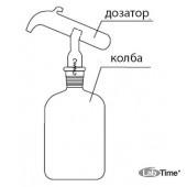 Дозатор для серной кислоты 10 мл ТУУкр 14307481.011-94
