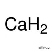 Кальций гидрид, 99,99%, порошок, 2 г (Aldrich)
