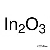 Индий (III) окись, 99.999% (metals basis), 50 г (Alfa)