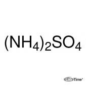 Аммоний сернокислый, д/молекулярной биологии, мин. 99,5%, 500 г (AppliChem)