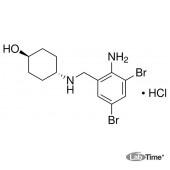 Амброксол гидрохлорид, 125 мг (EP)