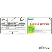 """Тест-системы """"Пары ртути"""" 20 анализов, воздух"""